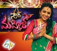 Suma Star Mahila Gameshow