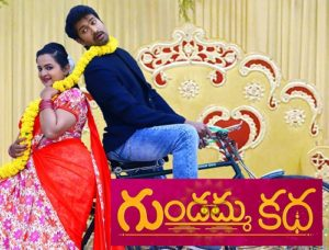 Gundamma Katha Daily Serial – E578 – 11th July