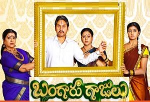 Bangaaru Gaajulu Daily Serial – E355 – 11th July