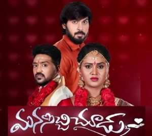 Manasichi Chudu – Daily Serial – E 96 – 7th Aug
