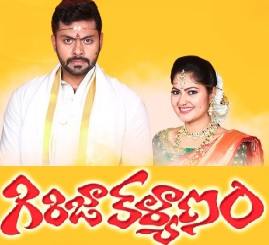 Girija Kalyanam Daily Serial – E56 – 8th April