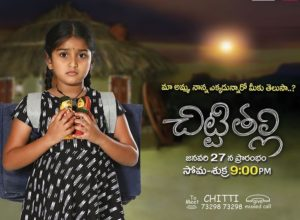 Chitti Talli Daily Serial – E16 – 18th Feb