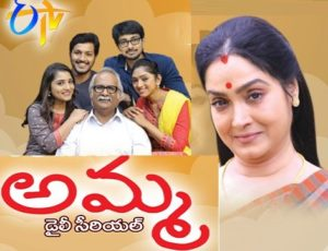 Amma Daily Serial – E80 –  10th Aug