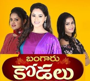 Bangaru Kodalu Daily Serial – E188 – 16th Jan