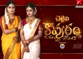 Chelleli Kapuram Daily Serial- E208 – 27th Feb