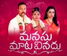 Manasu Maata Vinadu – E15 – 10th July
