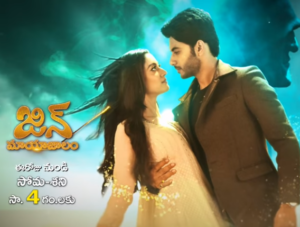 JinMayajalam New Daily Serial – E3 – 5th Aug