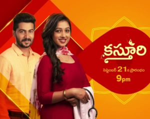 Kasthuri Daily Serial – E 119- 1st Mar