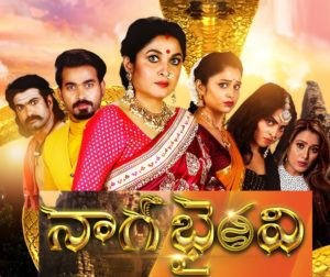 Ramyakrishna Naagabhairavi Daily Serial – E41-4th Dec