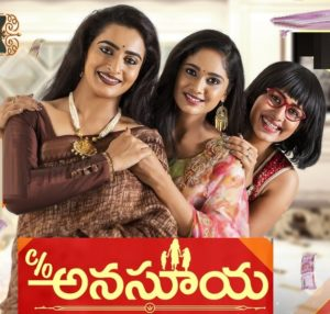 C/o Anasuya Daily Serial – E17 – 30th Oct