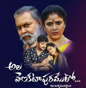 Ala Venkatarapuram Lo New Daily Serial – E18- 1st Mar