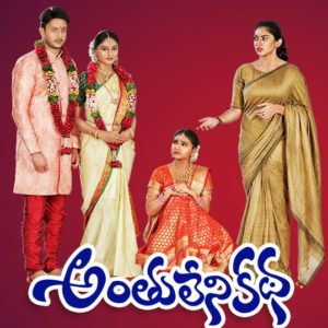 Anthuleni Katha New Daily Serial – E63 – 22nd Apr