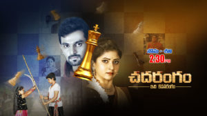 Chadarangam New Daily Serial – E7- 27th Feb