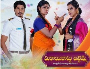 Mithai Kottu Chittemma – Daily Serial – E12 – 10th April