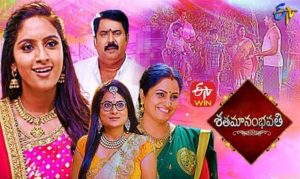 Shatamanam Bhavati New Daily Serial E13 – 22nd April