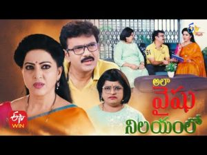Ala Vaishu Nilayam lo Daily Serial – E96 – 21st Oct